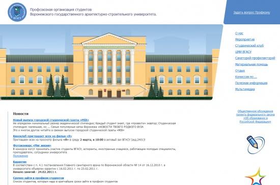 ВГАСУ, Воронежский государственный архитектурно
