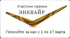 Интернет-премия Энквайр